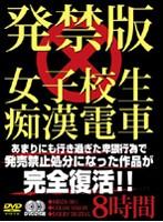 (mdzx001)[MDZX-001] 発禁版 女子校生痴漢電車 ダウンロード