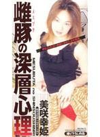(meb001)[MEB-001] 雌豚の深層心理 美咲幸姫 ダウンロード