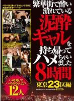 (mebx00015)[MEBX-015] 繁華街で酔い潰れている泥酔ギャルを持ち帰ってハメちゃいました8時間 東京23区編 ダウンロード