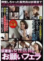(mebx00035)[MEBX-035] 試着室で女性店員にお願いフェラ ダウンロード
