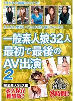 一般素人娘32人 最初で最後のAV出演 2 ダウンロード