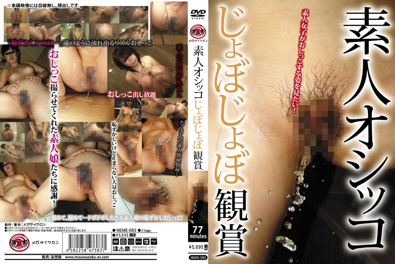 [MEME-083] 素人オシッコじょぼじょぼ観賞