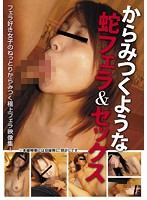 からみつくような蛇フェラ&セックス ダウンロード