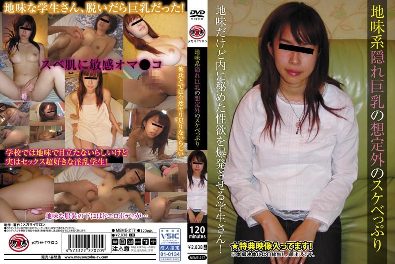 汗だくの女子大生の無料動画像。地味系隠れ巨乳の想定外のスケベっぷり