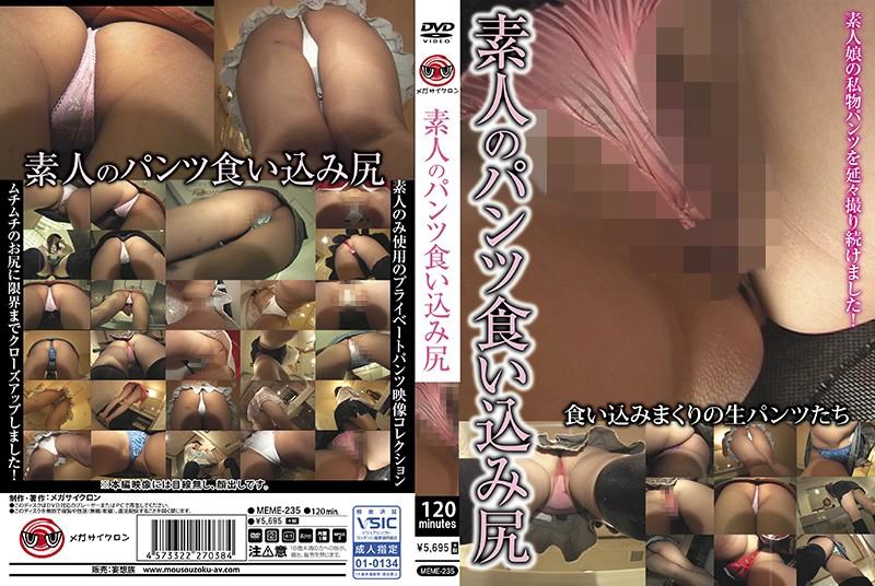 [MEME-235] 素人のパンツ食い込み尻