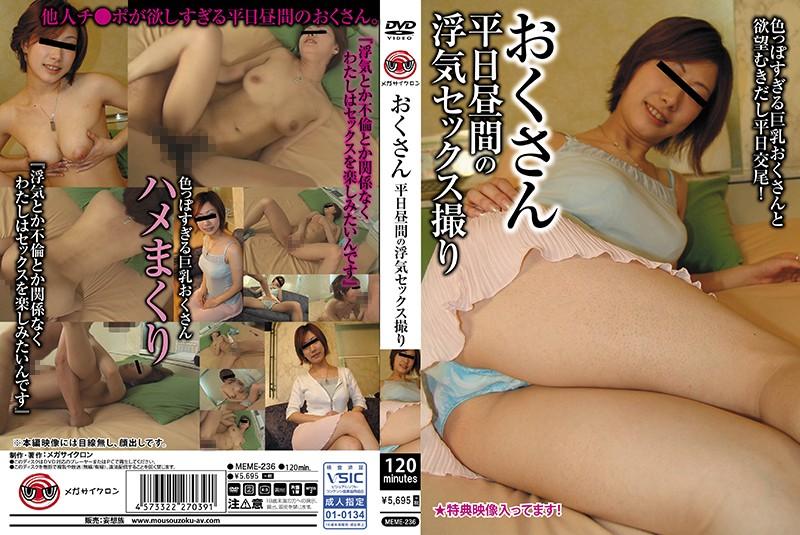 [MEME-236] おくさん平日昼間の浮気セックス撮り
