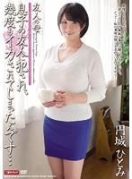 (meyd00008)[MEYD-008] 友人の母 円城ひとみ ダウンロード