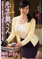 先生の奥さん 岡咲かすみ ダウンロード