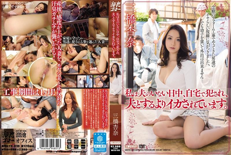 自宅にて、人妻、三橋杏奈出演の輪姦無料熟女動画像。私は夫のいない日中、自宅で犯され、夫とするよりイカされています!