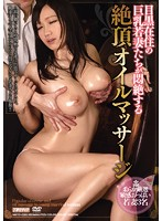 (meyd00030)[MEYD-030] 目黒在住の巨乳若妻たちが悶絶する絶頂オイルマッサージ ダウンロード