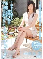 初めての人妻さん結婚3年目 夫で感じれなかったオーガズムを知りたくてAVデビュー!! 和泉潤