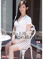 「私、実は夫の上司に犯され続けてます… 和泉潤」のパッケージ画像