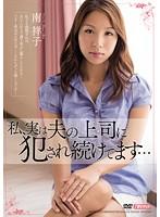 私、実は夫の上司に犯され続けてます… 南祥子 ダウンロード