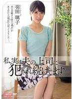 「私、実は夫の上司に犯され続けてます… 羽田璃子」のパッケージ画像