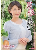 男根の誘い 円城ひとみ ダウンロード
