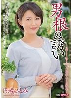 (meyd00122)[MEYD-122] 男根の誘い 円城ひとみ ダウンロード