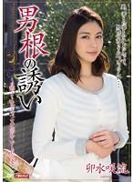 (meyd00138)[MEYD-138] 男根の誘い 卯水咲流 ダウンロード
