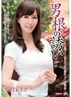 男根の誘い 澤村レイコ ダウンロード