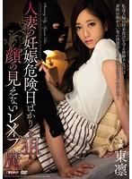 「人妻の妊娠危険日ばかりを狙う顔の見えないレ×プ魔 東凛」のパッケージ画像