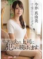 (meyd00206)[MEYD-206] 私、実は夫の上司に犯され続けてます… 今井真由美 ダウンロード