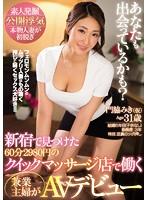 あなたも出会っているかも?新宿で見つけた60分2980円のクイックマッサージ店で働く兼業主婦がAVデビュー 門脇みき(仮)31歳