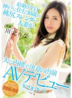 【独占】【最新作】結婚5年目 神戸に住む30歳の桃尻スレンダー人妻が夫に内緒で決意の出演 AVデビュー 川北りな