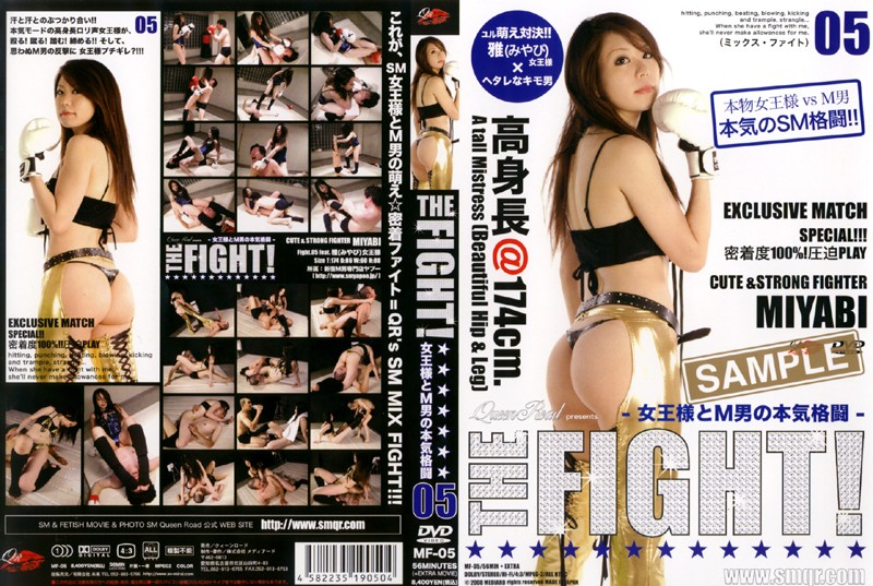 THE FIGHT! 女王様とM男の本気格闘 05