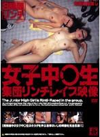(mfox001)[MFOX-001] 女子中○生集団リンチレイプ映像 ダウンロード