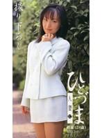 (mfx012)[MFX-012] ひとづま12 京華(31歳) ダウンロード