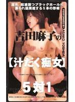 [汁だく痴女]5対1 吉田麻子