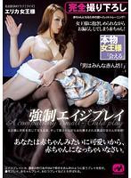 (mgma00011)[MGMA-011] 強制エイジプレイ 癒されながらお仕置きされる最高の甘えん坊体感! 名古屋SMクラブ[ワイズ] エリカ女王様 ダウンロード