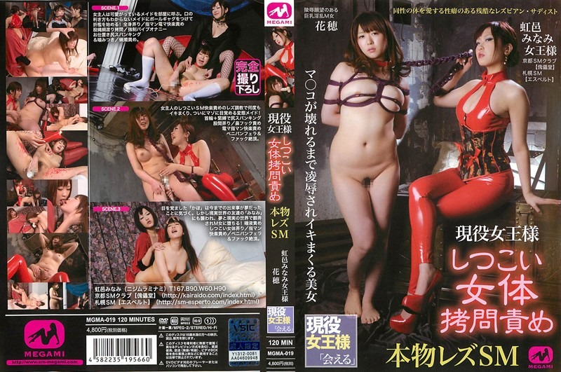 MGMA-019 Booty Torture Blame Real Lesbian SM Niji Yap South Queen Spike Persistent Active Duty Queen