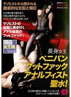 (mgma00020)[MGMA-020] 長身女王 ペニバン・フットファック・アナルフィスト・聖水! ダウンロード