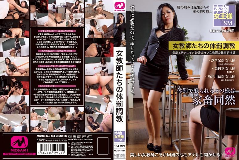 女教師たちの体罰調教