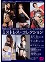 東京 女王様専科[ペルソナ]ミストレス・コレクション