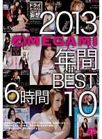 2013 MEGAMI 年間BEST10 6時間 ダウンロード