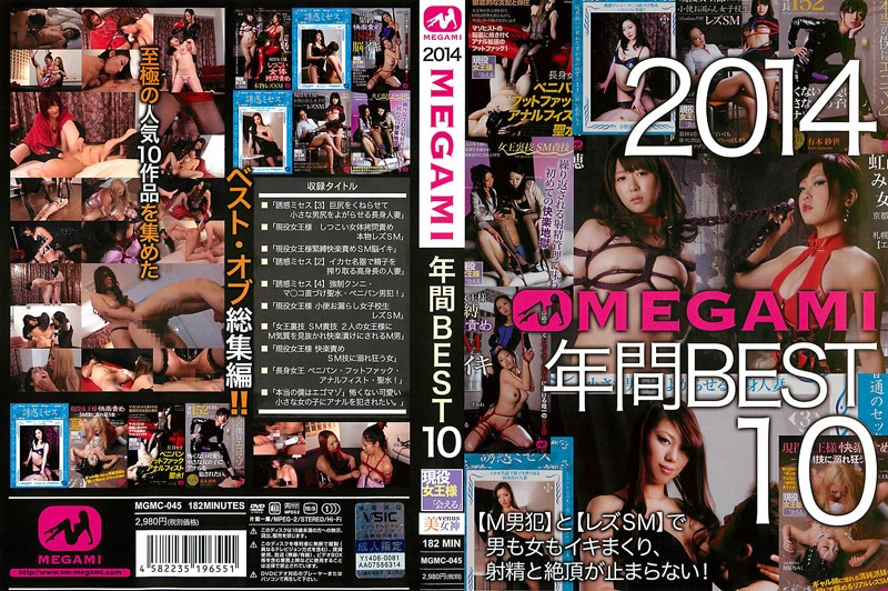 2014 MEGAMI 年間BEST10