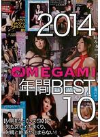 2014 MEGAMI 年間BEST10 ダウンロード