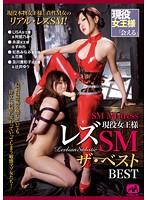 (mgmc00046)[MGMC-046] 現役女王様 レズSM ザ・ベスト ダウンロード