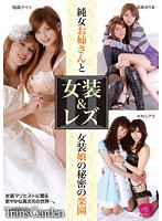 (mgme00002)[MGME-002] 女装&レズ II 純女お姉さんと女装娘の秘密の楽園 ダウンロード