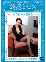 (mgmf00003)[MGMF-003] 誘惑ミセス 高身長の人妻痴女 西野エリカ ダウンロード