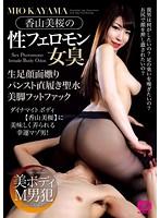 香山美桜の性フェロモン女臭 ダウンロード