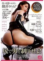 (mgmj00012)[MGMJ-012] 尻で男を制圧せよ! 羽田璃子 ダウンロード