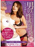男の性感開発〜乳首愛撫専門でイカせる女のテク〜 ダウンロード