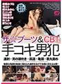 ザ☆ブーツ&CBT 手コキ男犯 連射・男の潮吹き・尿道・亀頭・睾丸責め
