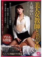 (mgmq00007)[MGMQ-007] 美人女教師と美少年 大場ゆい ダウンロード