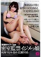 【新宿Mヤプー】監修 密室監禁イジメっ娘 成海うるみ 改め 広瀬りりあ