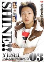 SHINE!! 03 ダウンロード
