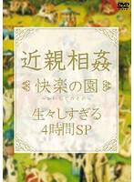 (mhhl001)[MHHL-001] 近親相姦 快楽の園 生々しすぎる4時間SP ダウンロード