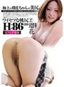 ワイセツな桃尻2 「尻フェチ専用」 H86 瑠花